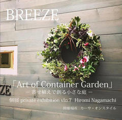 「Art of Container Garde n」vol7