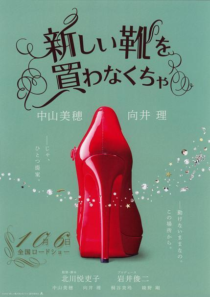 I Have To Buy New Shoes / 2012 / Japonya // Film Tan�t�m�