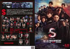 S -最後の警官- 奪還 RECOVERY OF OUR FUTURE、の新作チラシ