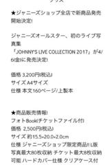 JOHNNY'S LIVE COLLECTION 2017