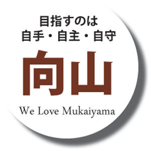 We love Mukaiyama/向山町内会