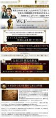 WCF「WORLD CURRENCY FOUNDATION」