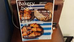 BAKERY-BOOK