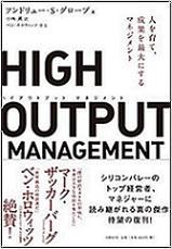 HIGH OUTPUT MANAGEMENT その7
