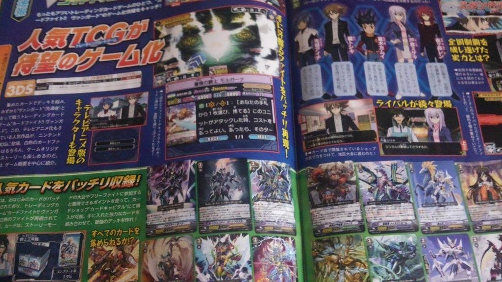 Cardfight!! Vanguard ride to victory!! (3ds0783) download for.