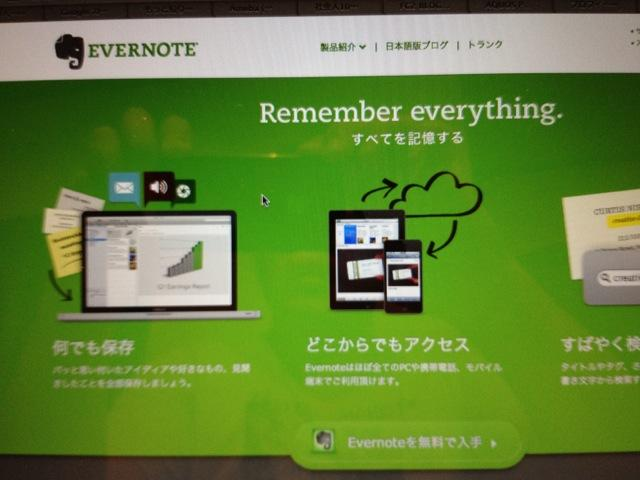 Evernote・アプリケーションの活用