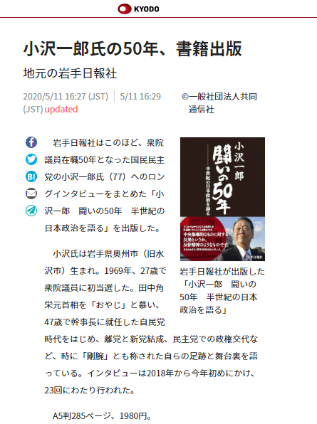 20200511 KYODO 「小沢一郎 闘いの50年」.PNG