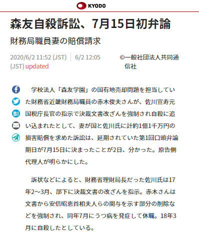 KYODO 20200602 森友自殺訴訟 .PNG
