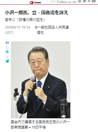 20200615 KYODO.PNG