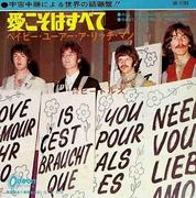 BEATLES〜All You Need is Love♫