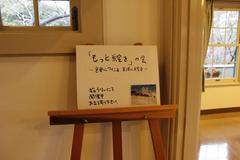Bluff No.234 山手234番館で「もっと絵を」の会展を鑑賞 <横浜市中区>