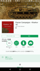 panzer campaign Kharkov'42 Android