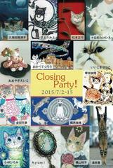 Closing Party! 7/2(木)〜15(水)