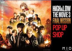 「HIGH & LOW THE MOVIE 3 FINAL MISSION」公開記念SHOP!