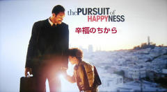 幸福のちから「the PURSUIT of HAPPYNESS」