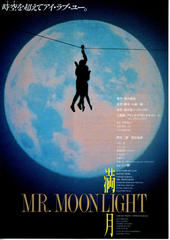 満月〜MR.MOONLIGHT〜(1991)
