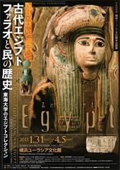 Pharaohs and People in Egypt 「古代エジプト ファラオと民の歴史」を鑑賞