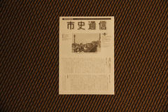History of Yokohama City 「市史通信」