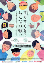 Lecture 企画展「すくすく育てみんなの願い」講座
