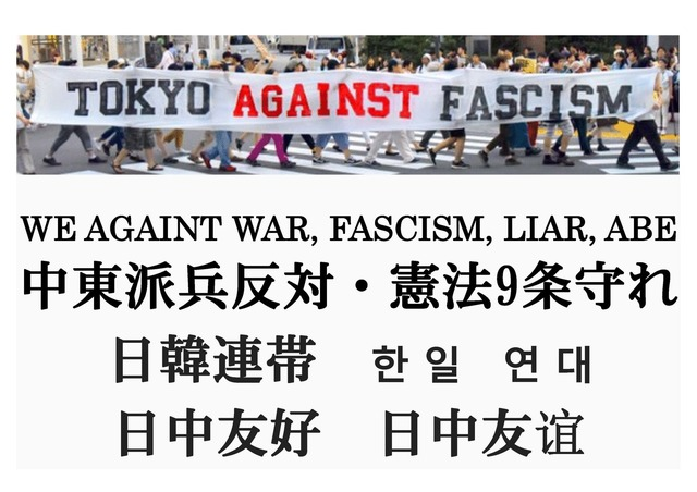 WE AGAINT WAR, FASCISM, LIAR, ABE.jpg