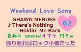 Weekend Lovesong ♪ Shawn Mendes プラス オマケ