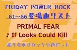 Friday Power Rock 61〜66 登場曲リスト ♪ Primal Fear