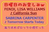 日曜日のお楽しみ ♪Fenix, Lisa Williams / Sabrina Carpenter