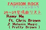 Fashion Rock Report 24〜29 登場曲リスト ♪ Remy Ma