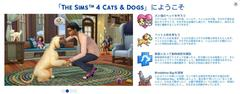 Sims4 「CATS&DOGS」始めました。