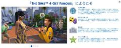 Sims4 「GET FAMOUS」1