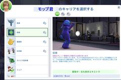 Sims4「GET FAMOUS」2