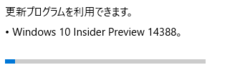 Insider Previewの憂鬱再び・・・Build 14388