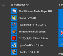Microsoft Plus! for WindowsXPってWindows10?こいつ動くぞ!