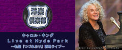 Carole King in Hyde Park