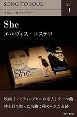「SONG TO SOUL」の「She」を聴いて