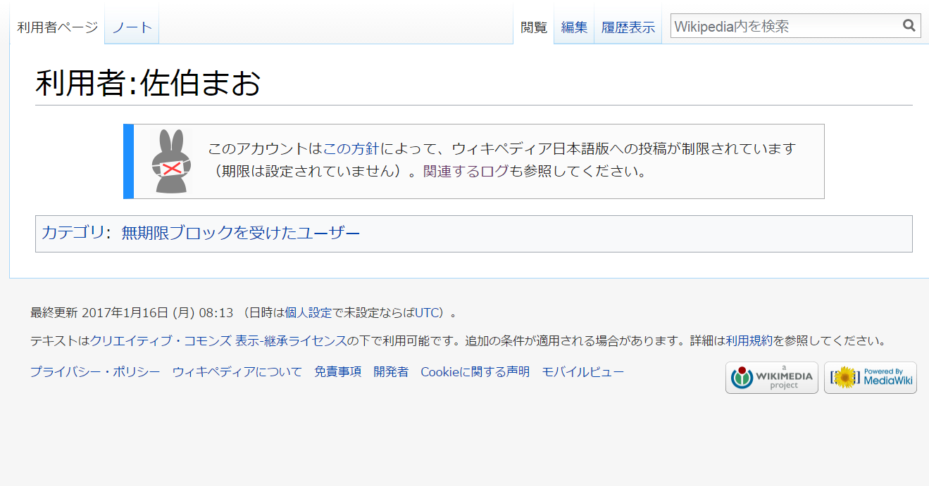 Images of Wikipedia‐ノート:カ...