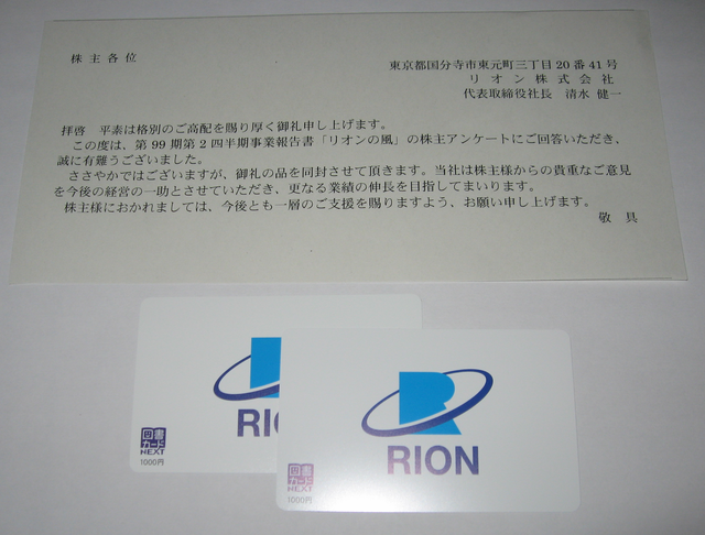 rion1912.png