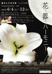 Living with Flowers 横浜山手西洋館 フェスタ JUNE 花と器のハーモニー