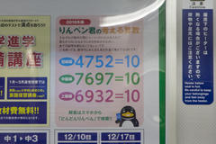 Brain training at Subway 地下鉄で頭の体操