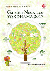 Garden Necklace Partner ガーデンネックレス パートナー会場