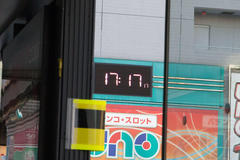 Digital clock 17時17分17秒