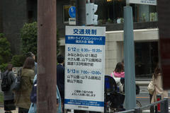 Traffic regulation notice 交通規制予告