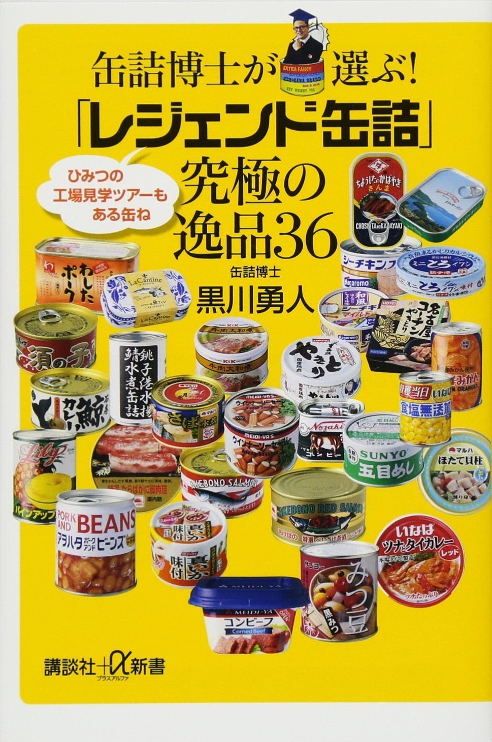 Image result for 缶詰本