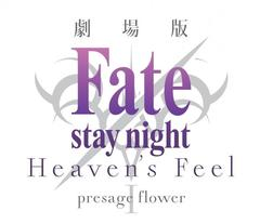 劇場版「Fate/stay night [Heaven's Feel]第1章」10月14日公開!