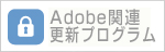 Adobe Flash Playerの緊急更新が公開(version 28.0.0.161)