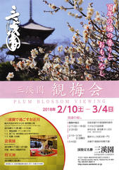 Plum Blossom Viewing 三渓園観梅会