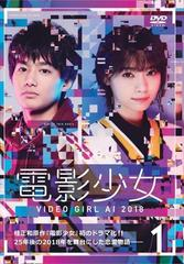 電影少女 -VIDEO GIRL AI 2018-