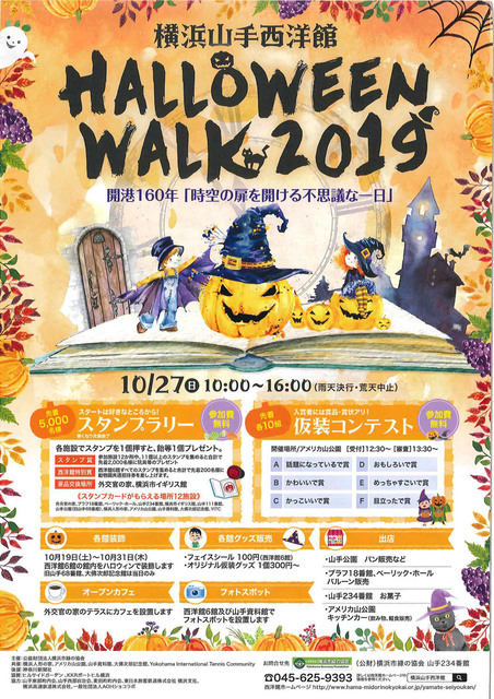 HalloweenWalk2019_1.jpg