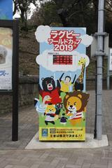 Rugby Football World Cup 2019 ラグビーWC2019まで300日